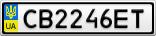 Номерной знак - CB2246ET
