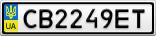 Номерной знак - CB2249ET
