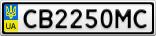 Номерной знак - CB2250MC