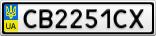 Номерной знак - CB2251CX