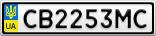 Номерной знак - CB2253MC