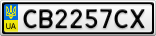 Номерной знак - CB2257CX