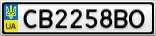 Номерной знак - CB2258BO