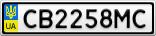 Номерной знак - CB2258MC