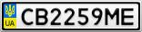 Номерной знак - CB2259ME