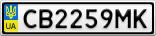 Номерной знак - CB2259MK