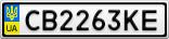 Номерной знак - CB2263KE