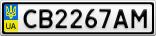 Номерной знак - CB2267AM