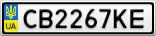 Номерной знак - CB2267KE