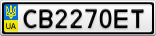 Номерной знак - CB2270ET