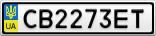 Номерной знак - CB2273ET