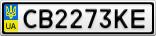 Номерной знак - CB2273KE