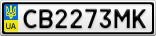 Номерной знак - CB2273MK