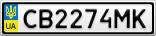 Номерной знак - CB2274MK