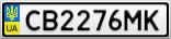 Номерной знак - CB2276MK