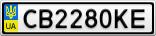 Номерной знак - CB2280KE