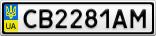 Номерной знак - CB2281AM