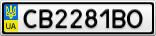 Номерной знак - CB2281BO
