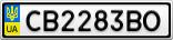 Номерной знак - CB2283BO