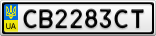 Номерной знак - CB2283CT