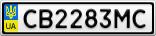 Номерной знак - CB2283MC