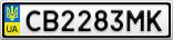 Номерной знак - CB2283MK