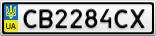 Номерной знак - CB2284CX