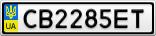 Номерной знак - CB2285ET