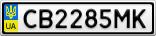 Номерной знак - CB2285MK
