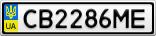 Номерной знак - CB2286ME