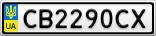 Номерной знак - CB2290CX