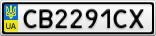 Номерной знак - CB2291CX