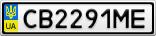 Номерной знак - CB2291ME