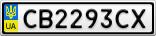 Номерной знак - CB2293CX