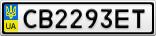 Номерной знак - CB2293ET