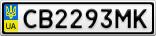 Номерной знак - CB2293MK