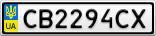 Номерной знак - CB2294CX