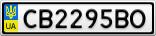 Номерной знак - CB2295BO