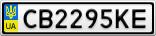 Номерной знак - CB2295KE