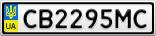 Номерной знак - CB2295MC