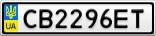 Номерной знак - CB2296ET