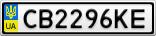 Номерной знак - CB2296KE