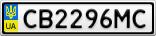 Номерной знак - CB2296MC