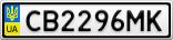 Номерной знак - CB2296MK