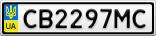 Номерной знак - CB2297MC