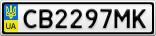 Номерной знак - CB2297MK