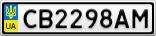 Номерной знак - CB2298AM