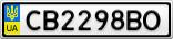 Номерной знак - CB2298BO