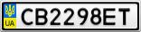 Номерной знак - CB2298ET