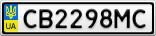 Номерной знак - CB2298MC